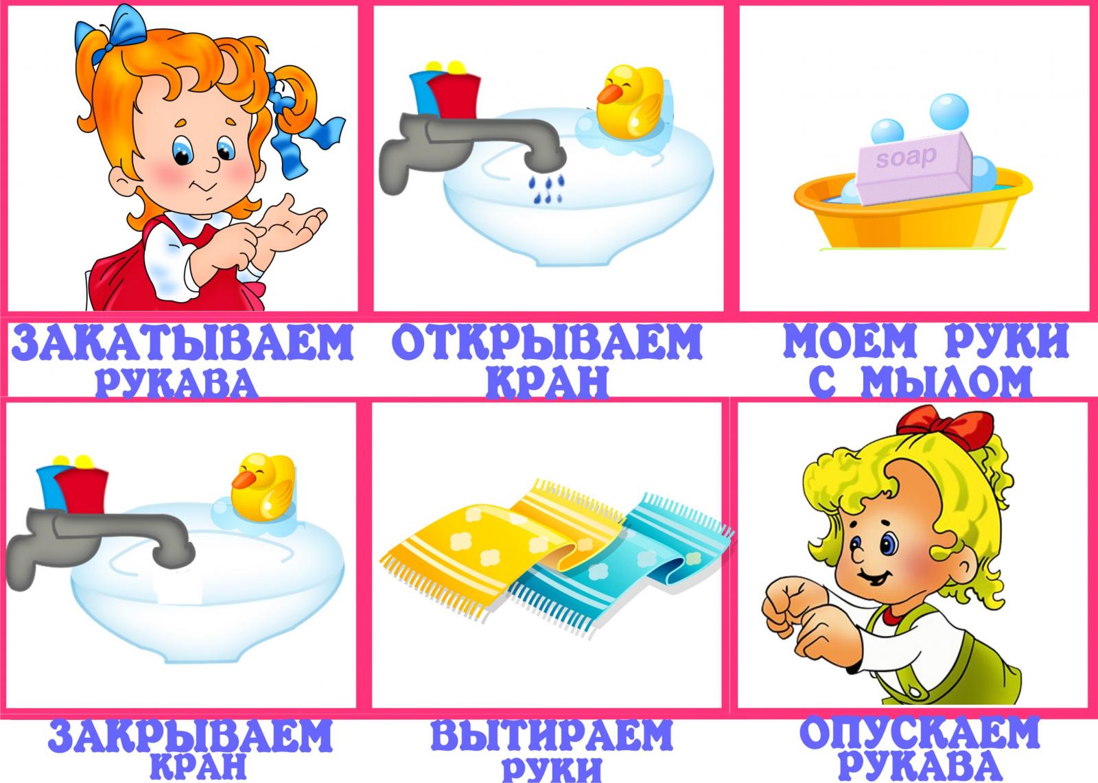 Последовательность мытья рук в детском саду картинки 12